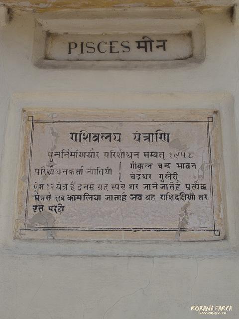 Jaipur_Jantar_Mantar_0650